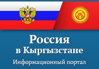 Россия в Кыргызстане — информационный портал